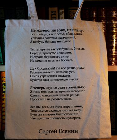 На фото изображено Сумка «Не жалею, не зову, не плачу», Сергей Есенин
