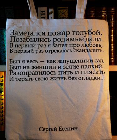 На фото изображено Сумка «Заметался пожар голубой», Сергей Есенин