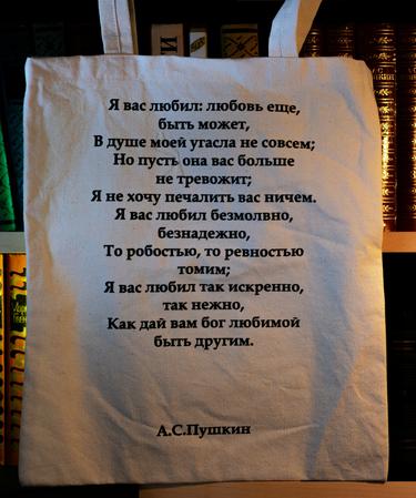На фото изображено «Я Вас любил...», Александр Сергеевич Пушкин