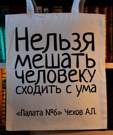 На фото изображено «Палата №6» Чехов А. П.