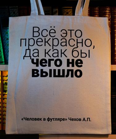 На фото изображено «Человек в футляре» Чехов А.П.