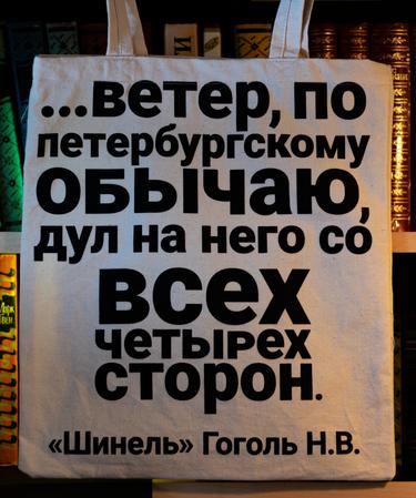 На фото изображено «Шинель» Гоголь Н. В.