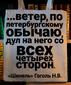 «Шинель» Гоголь Н. В.