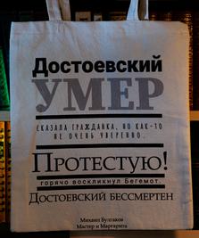 На фото изображено Достоевский умер