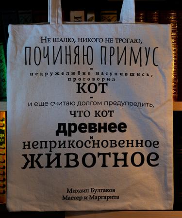 На фото изображено «Мастер и Маргарита» Булгаков М.