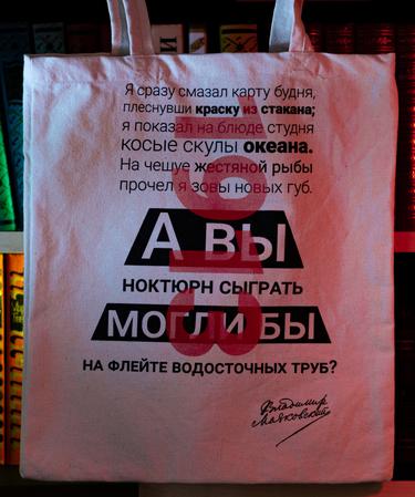 На фото изображено «А вы могли бы» Маяковский В.