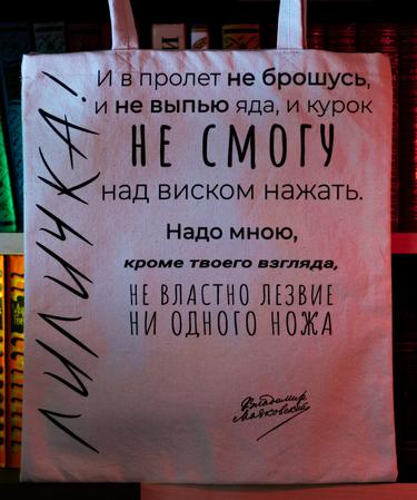 На фото изображено «Лиличка!» Маяковский В.
