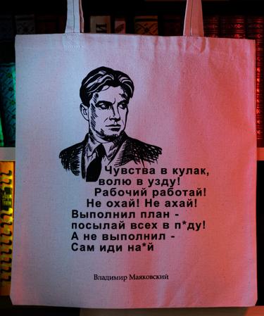 На фото изображено «Чувства в кулак» Маяковский В.