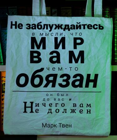 На фото изображено «Не заблуждайтесь в мысли...» Марк Твен